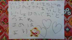 岡島久子フラメンコ教室大阪校キッズ生徒からの手紙