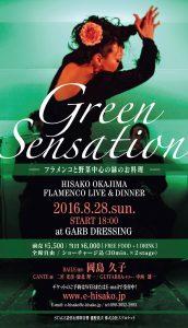 2016年8月大阪京橋フラメンコライブのフライヤー表