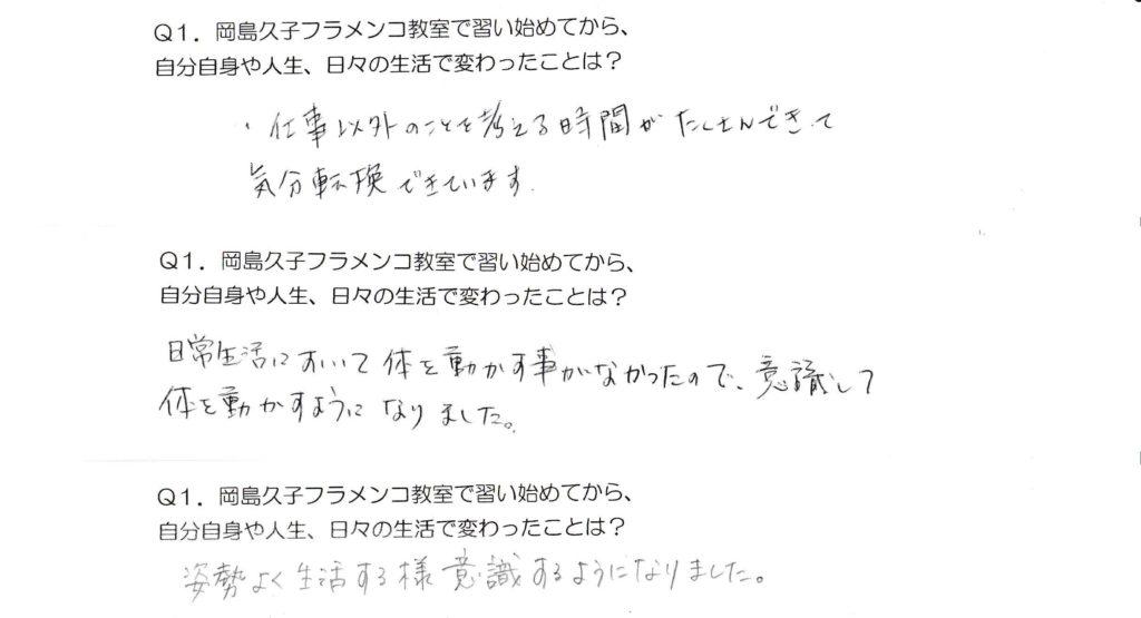 岡島久子フラメンコ教室の受講生アンケート