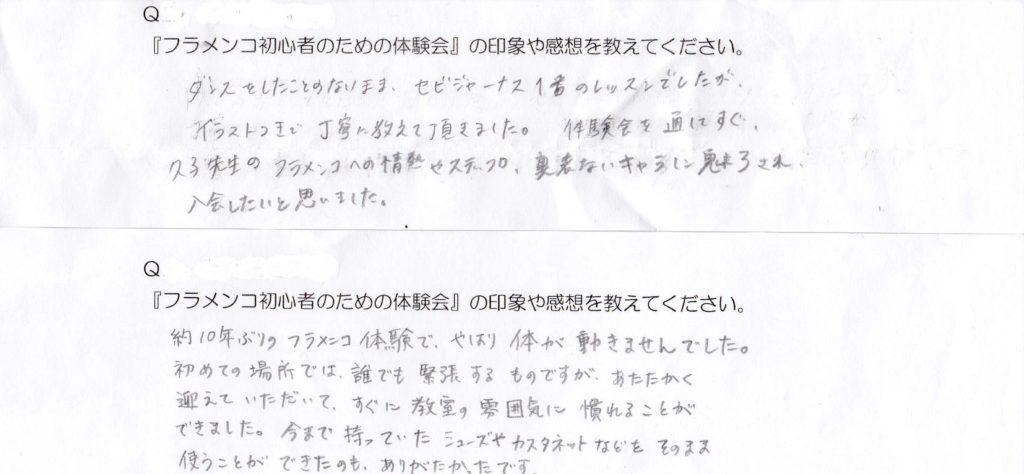 岡島久子フラメンコ教室の体験者アンケート