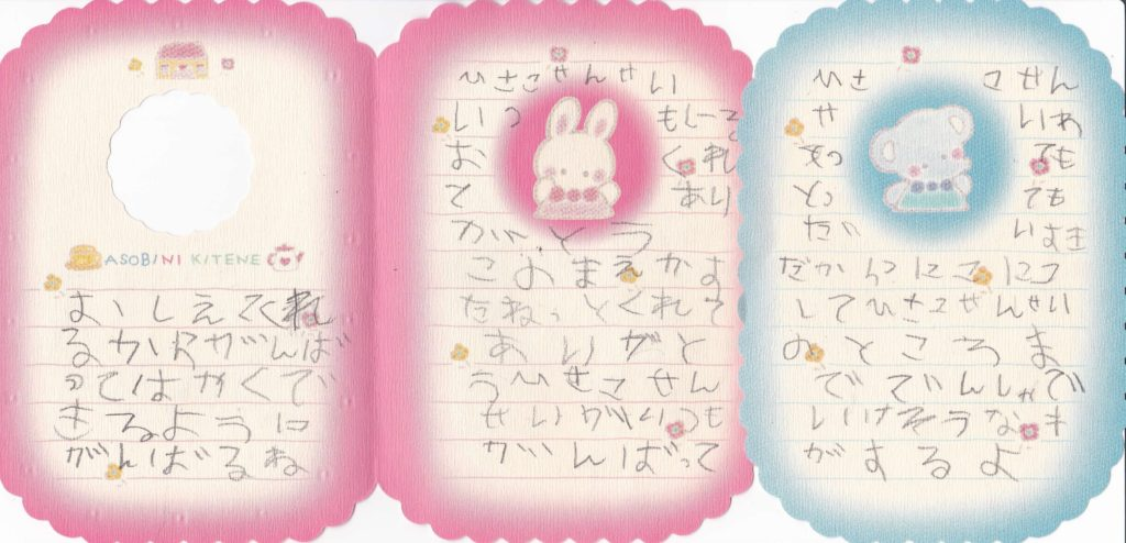 岡島久子フラメンコ教室大阪校のキッズ生徒からの手紙