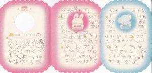 岡島久子フラメンコ教室大阪校5歳のキッズ生徒からの手紙