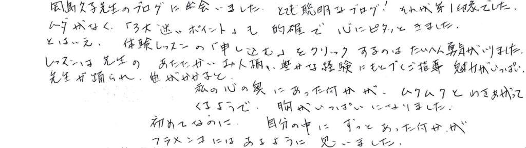 岡島久子フラメンコ教室受講者アンケート(体験ー3)
