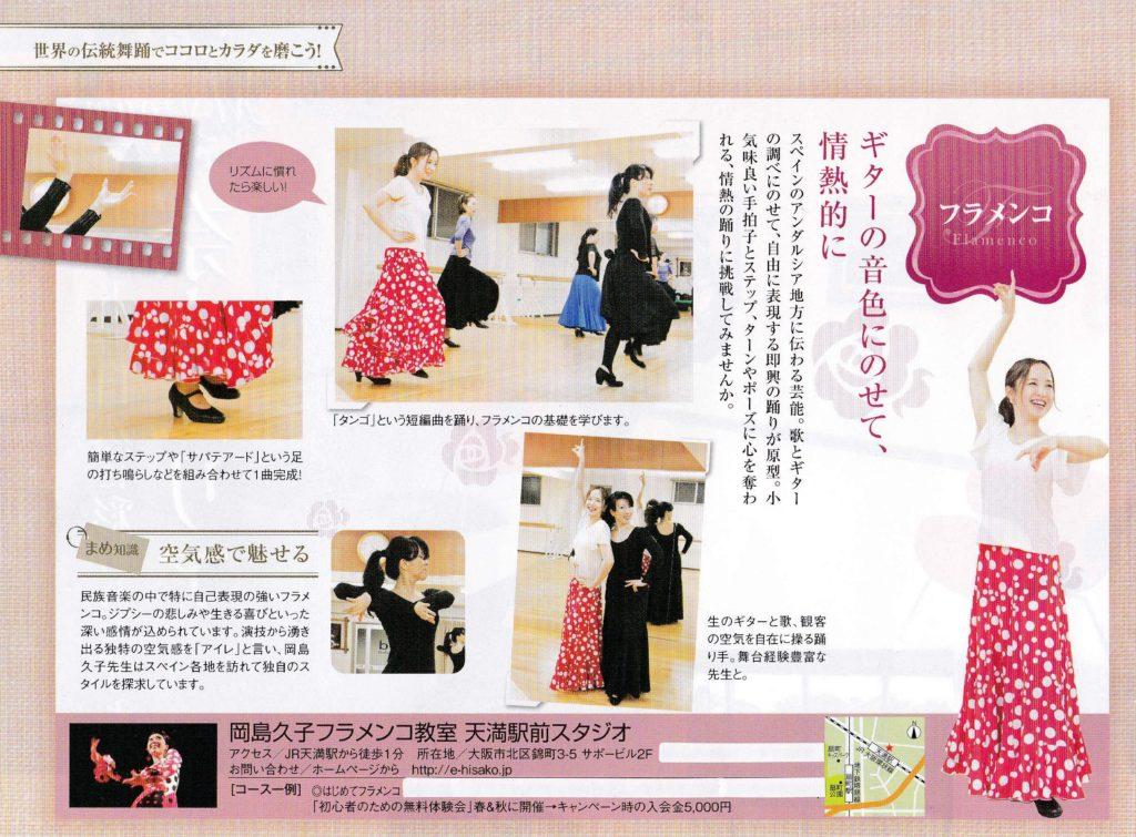 岡島久子フラメンコ教室大阪校初心者クラスがUR賃貸住宅情報誌に取材掲載された記事