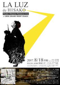 岡島久子フラメンコライブ2017フライヤー/大阪梅田グランフロント大阪