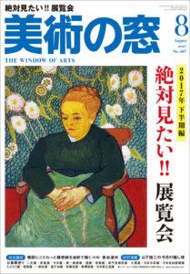 岡島久子がモデルのフラメンコ絵画が掲載された雑誌の表紙