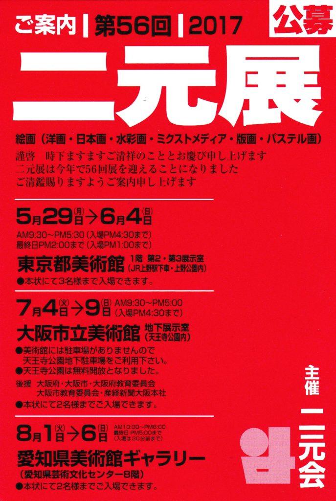 岡島久子がモデルのフラメンコ絵画が見られる展覧会の案内状