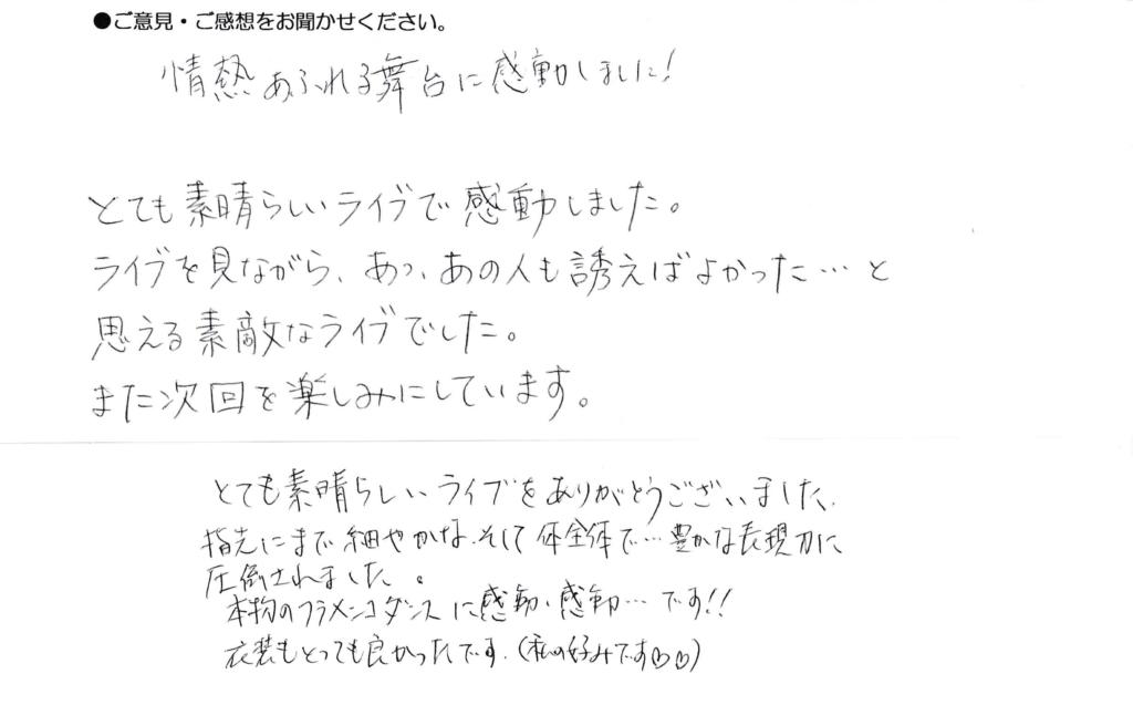 8/18岡島久子フラメンコライブのお客様の声2