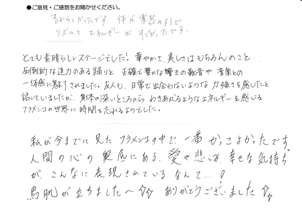 8/18岡島久子フラメンコライブのお客様の声3