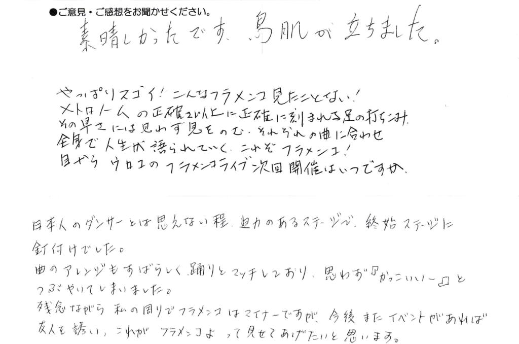 8/18岡島久子フラメンコライブのお客様の声4