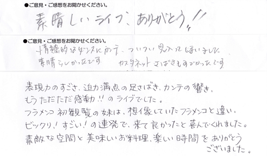 8/18岡島久子フラメンコライブのお客様の感想1