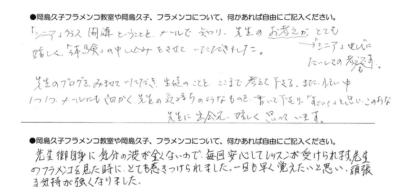岡島久子フラメンコ教室の生徒アンケート(受講の感想)