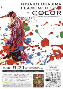 岡島久子フラメンコライブ2018フライヤー/大阪梅田グランフロント大阪