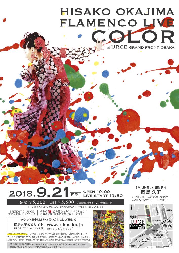 岡島久子フラメンコライブ2018フライヤー/大阪梅田URGEグランフロント大阪