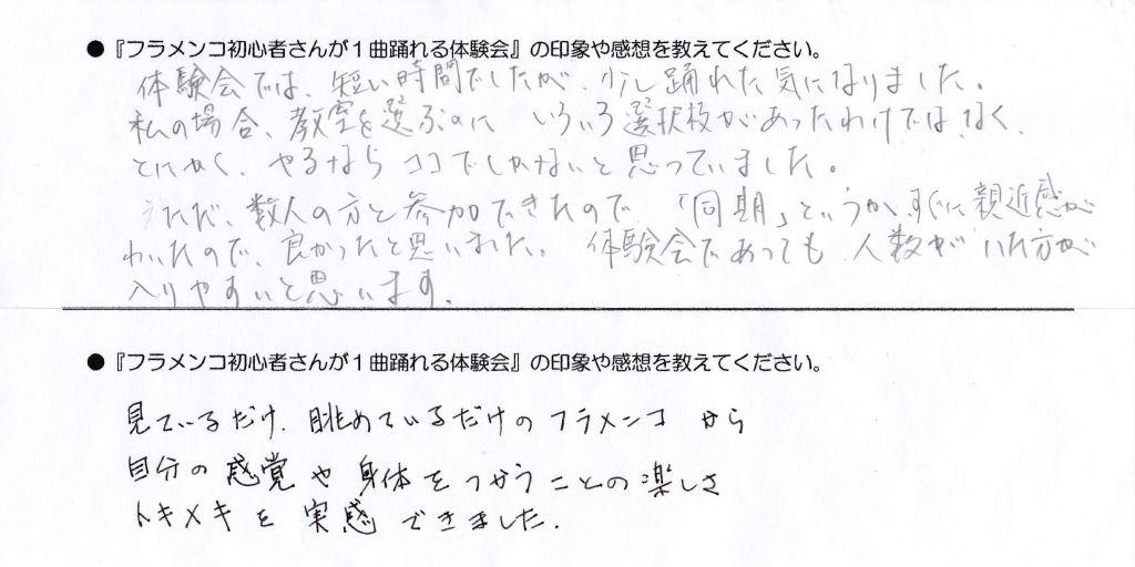 岡島久子フラメンコ教室体験者アンケート(受講の感想)