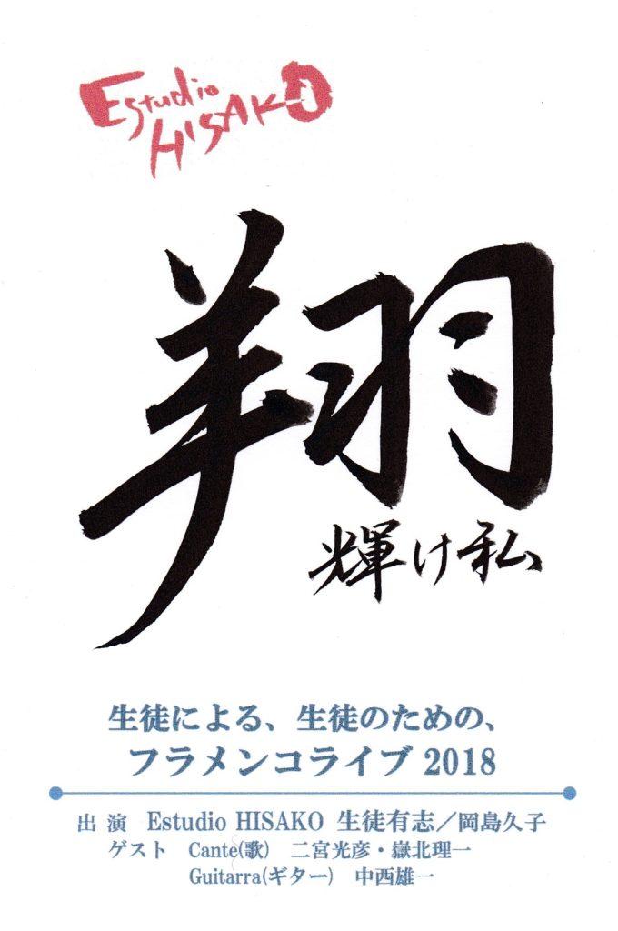 岡島久子フラメンコ教室「生徒による、生徒のための、フラメンコライブ2018」フライヤー