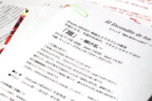 岡島久子フラメンコ教室生徒ライブ2018@大阪/プログラム