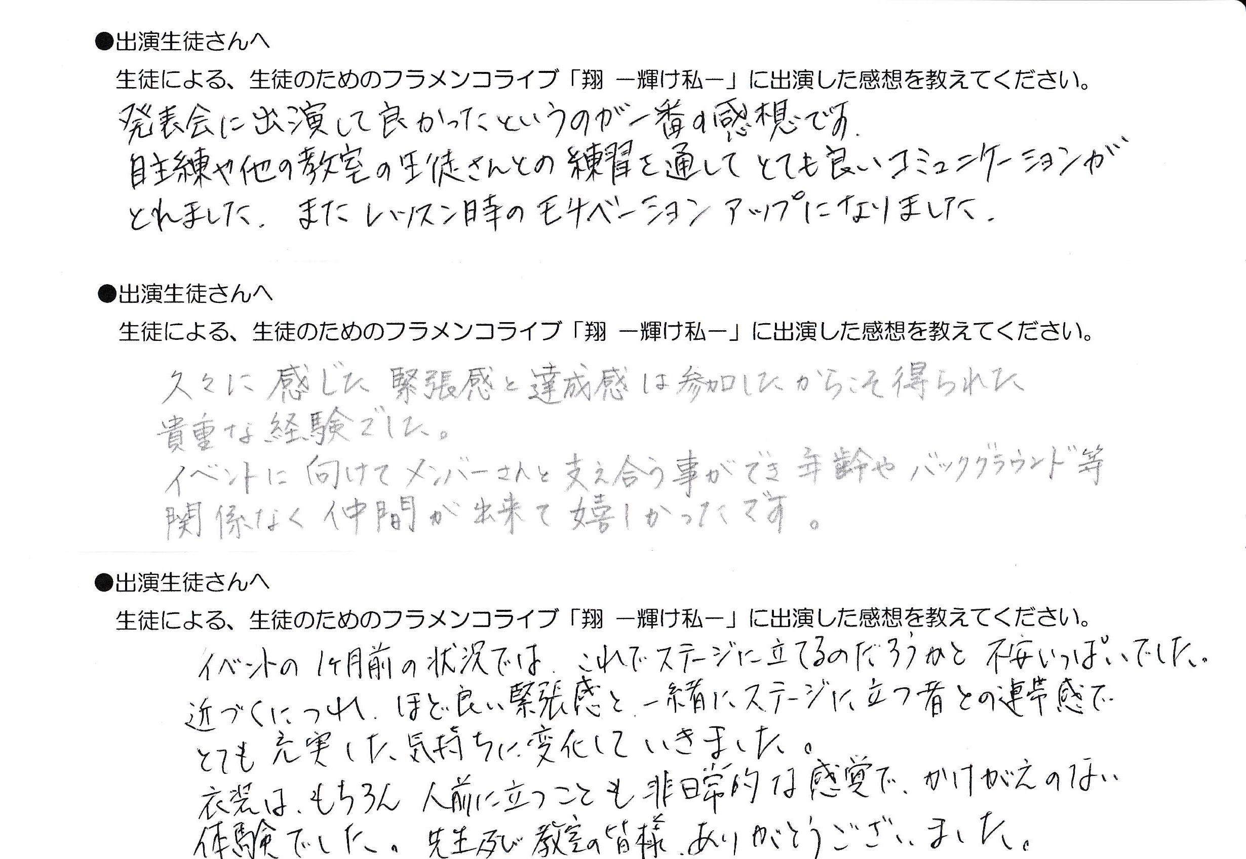 岡島久子フラメンコ教室イベント後アンケート(出演生徒の感想1)