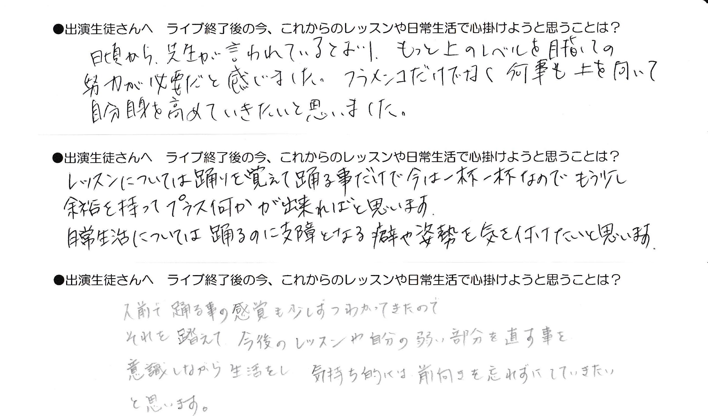 岡島久子フラメンコ教室イベント後アンケート(出演生徒の感想2)