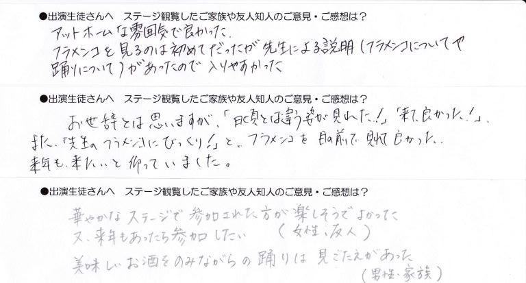 岡島久子フラメンコ教室イベント後アンケート(お客様の感想)