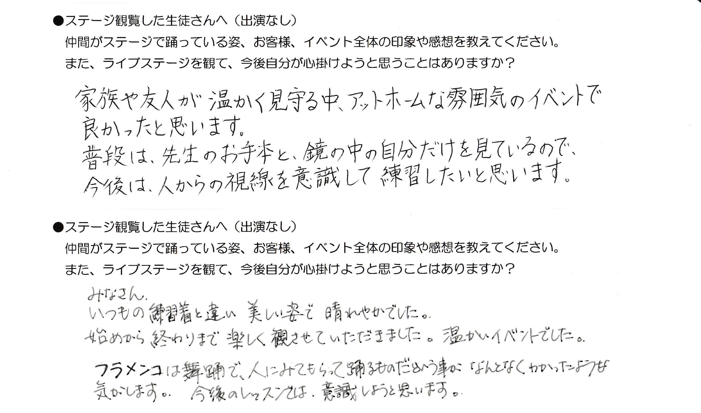 岡島久子フラメンコ教室イベント後アンケート(観覧生徒の感想)