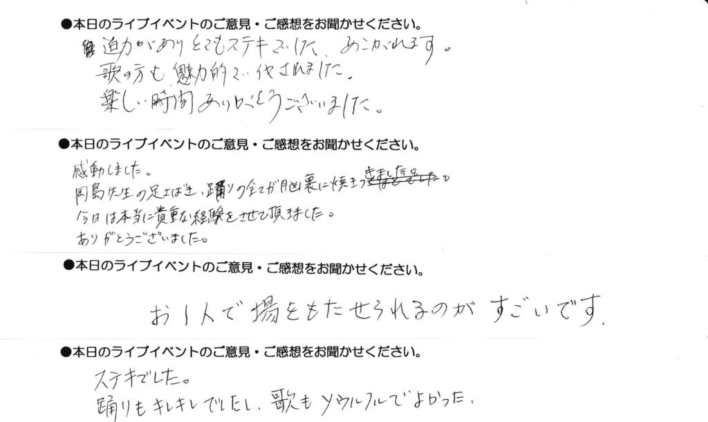 岡島久子フラメンコライブ後のアンケート(お客様の感想2018-1)