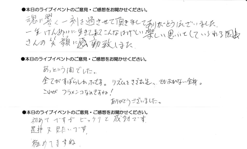 岡島久子フラメンコライブ後のアンケート(お客様の感想2018-2)