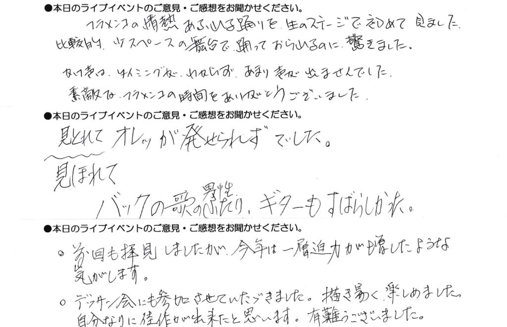 岡島久子フラメンコライブ後のアンケート(お客様の感想2018-3)