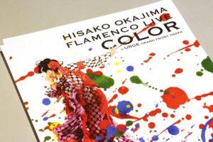 岡島久子フラメンコライブ2018フライヤー