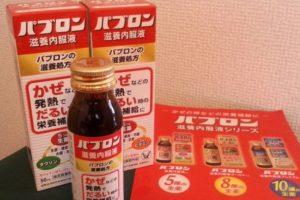「大正製薬パブロン滋養内服液」サンプル商品の写真
