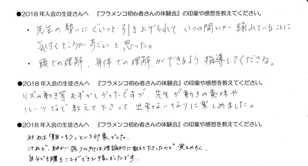 岡島久子フラメンコ教室の体験者アンケート(体験会の感想2)