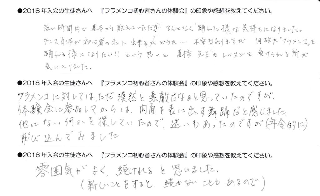 岡島久子フラメンコ教室の体験者アンケート(体験会の感想3)