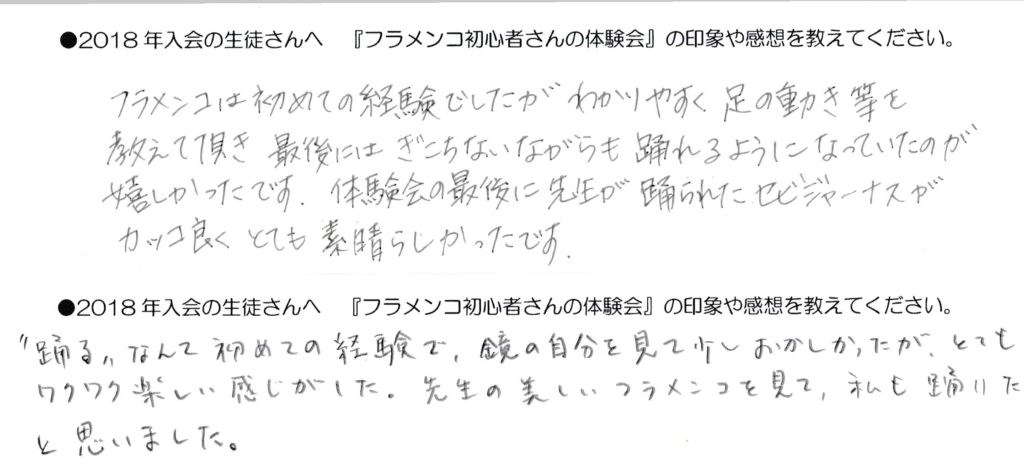 岡島久子フラメンコ教室の体験者アンケート(体験会の感想4)