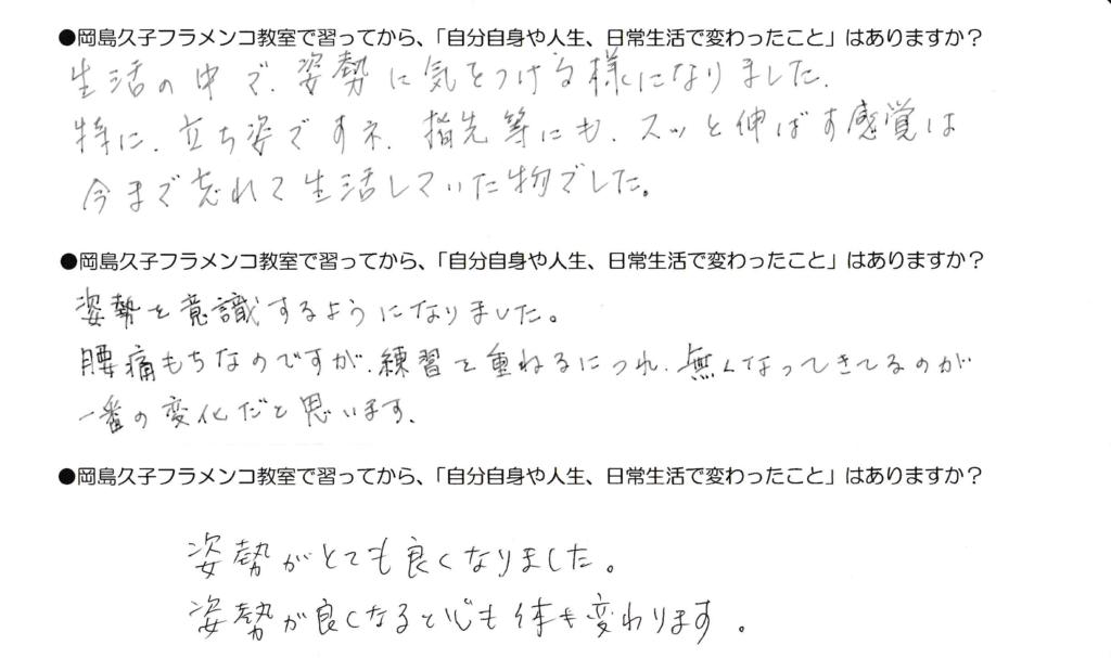 岡島久子フラメンコ教室の受講生アンケート(レッスンの感想1)