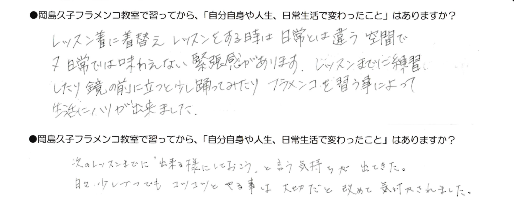 岡島久子フラメンコ教室の受講生アンケート(レッスンの感想2)