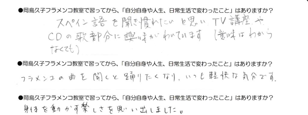 岡島久子フラメンコ教室の受講生アンケート(レッスンの感想3)