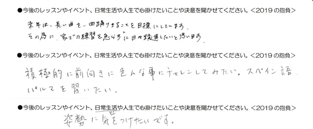 岡島久子フラメンコ教室の受講生アンケート(2019の抱負2)
