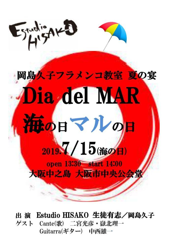 岡島久子フラメンコ教室 フラメンコ夏の宴「海の日 マルの日」フライヤー
