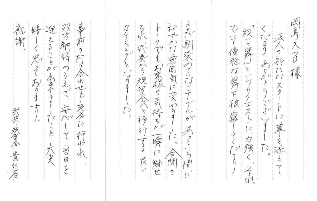 フラメンコ舞踊家岡島久子に出演依頼した法人様からのメッセージ文(依頼の感想とお礼)
