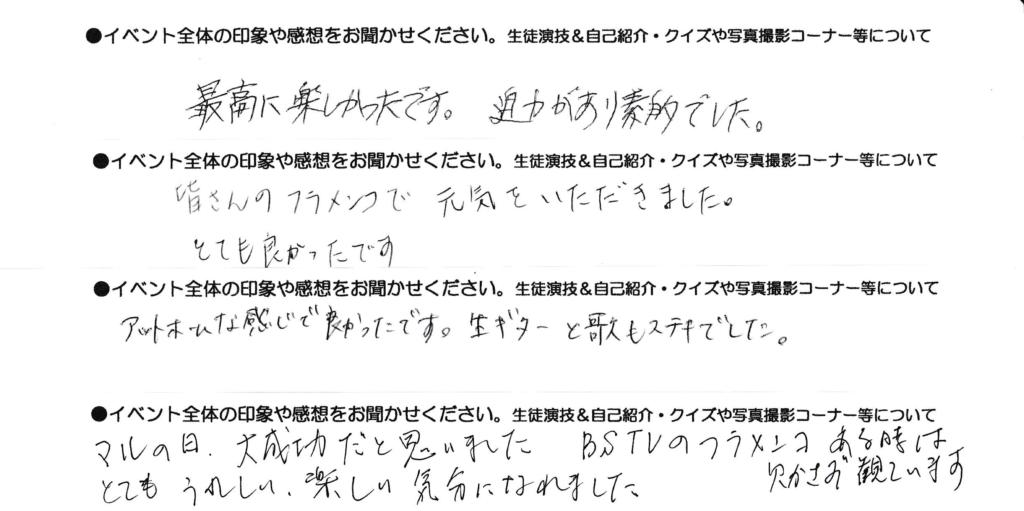 岡島久子フラメンコ教室イベントアンケート(お客様の感想2019-1)
