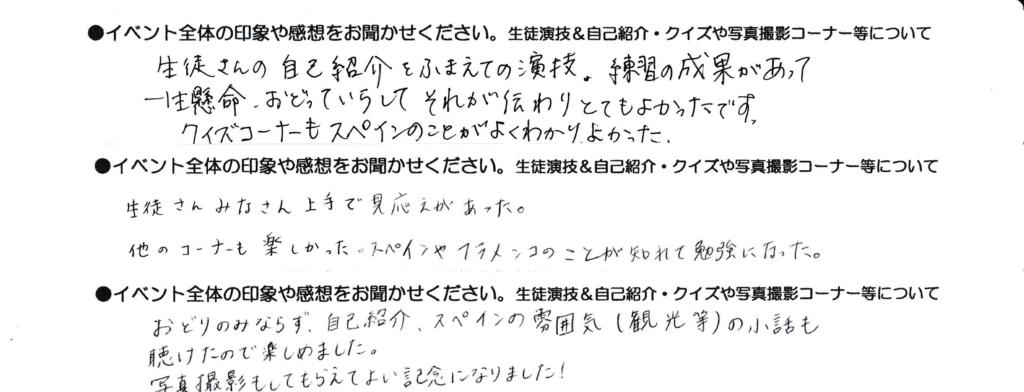 岡島久子フラメンコ教室イベントアンケート(お客様の感想2019-2)