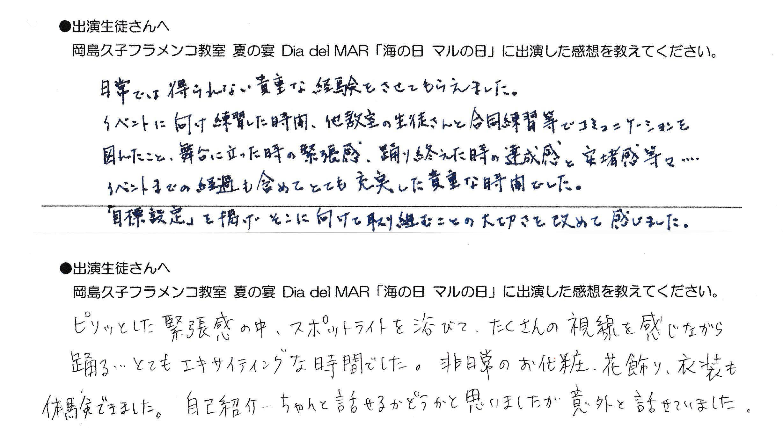 岡島久子フラメンコ教室イベントアンケート(出演生徒の感想2019-1)