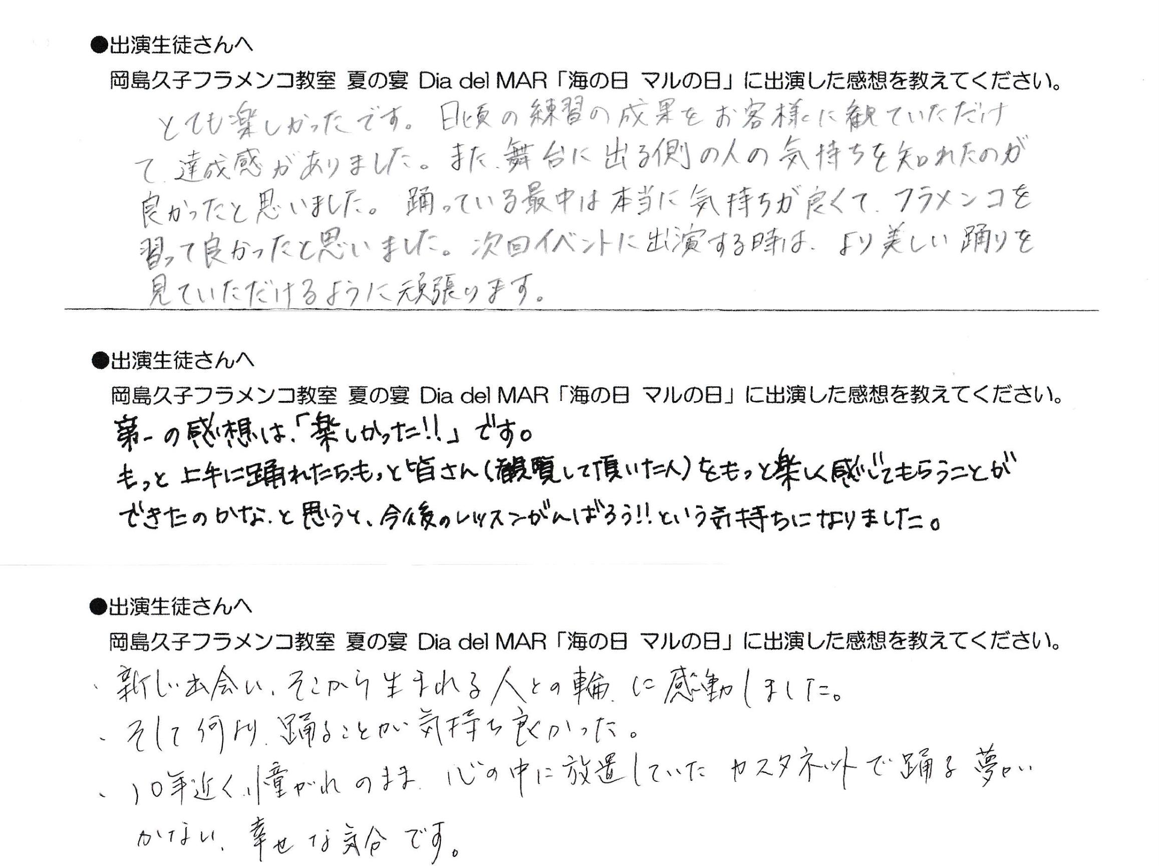 岡島久子フラメンコ教室イベントアンケート(出演生徒の感想2019-2)