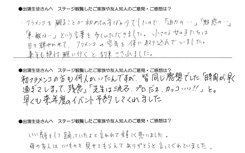 岡島久子フラメンコ教室イベントアンケート(出演生徒の感想2019-3)