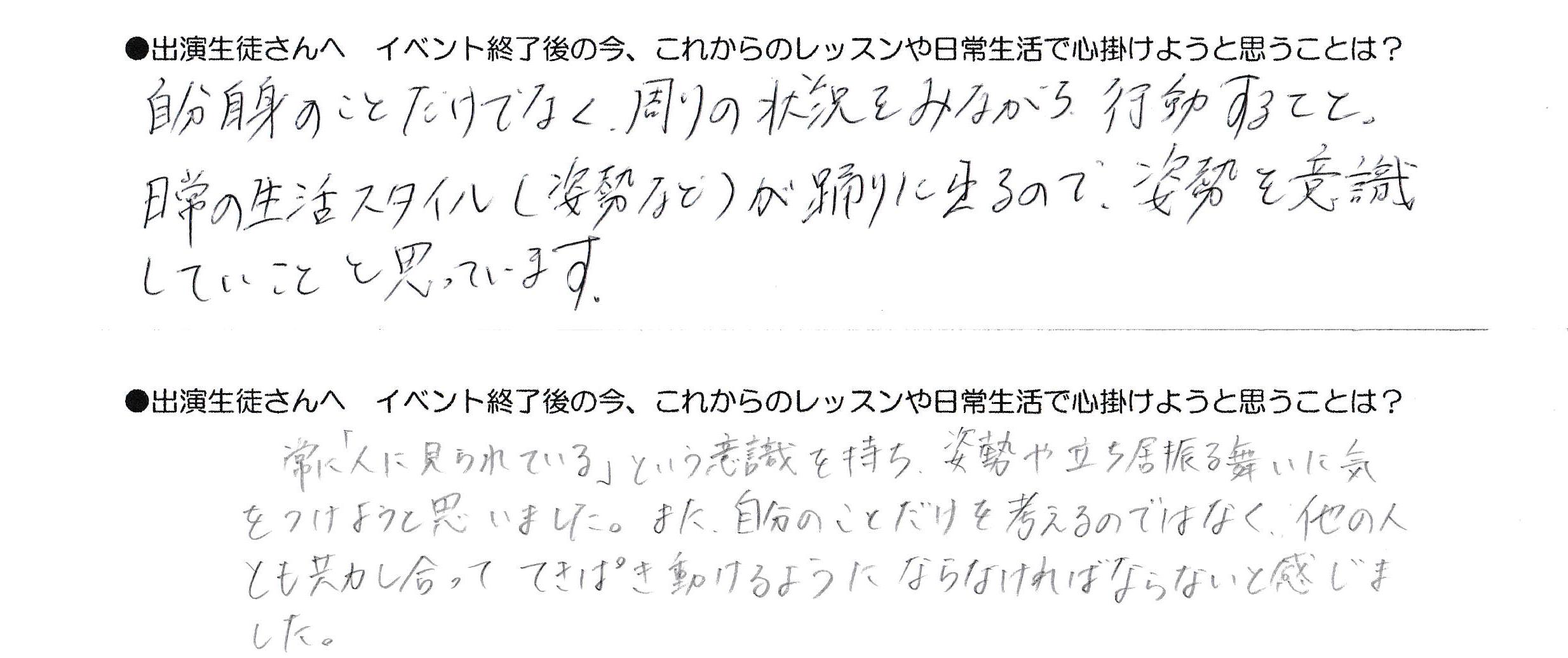 岡島久子フラメンコ教室イベントアンケート(出演生徒の感想2019-4)