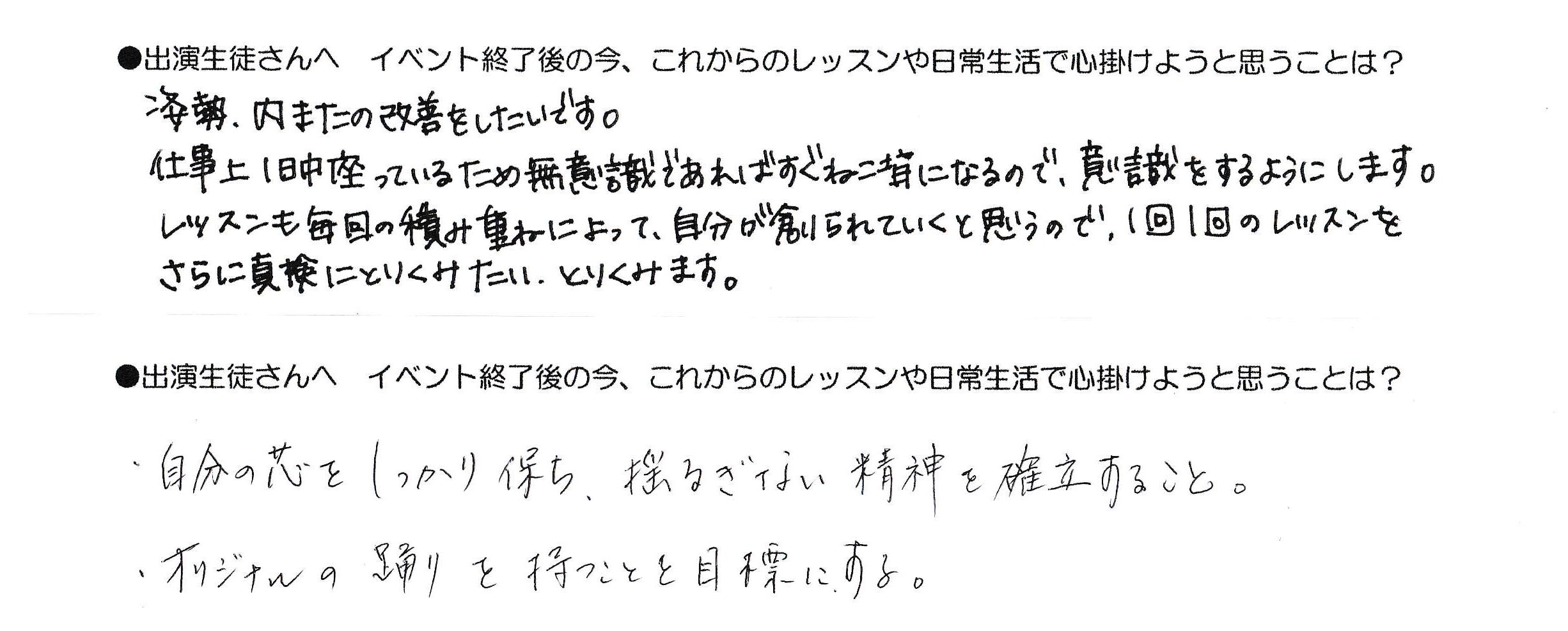岡島久子フラメンコ教室イベントアンケート(参加生徒の感想2019-5)