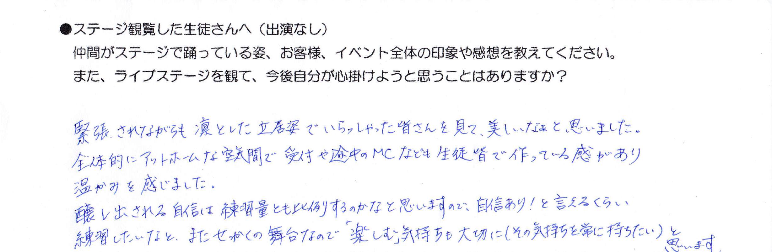 岡島久子フラメンコ教室イベントアンケート(観覧生徒の感想2019-6)