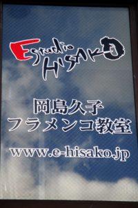 西宮さくら夙川駅前スタジオの「岡島久子フラメンコ教室」の看板(背景クリア)