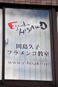 西宮さくら夙川駅前スタジオの「岡島久子フラメンコ教室」の看板(背景白)