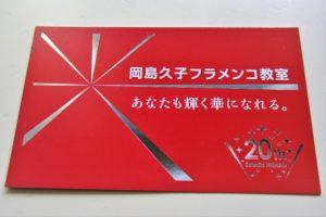 岡島久子フラメンコ教室/大阪・枚方・西宮「教室カード」その1